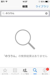 他ストアでは配信中のGA文庫「のうりん」は、iBooks Storeでは未配信
