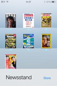 雑誌は「Newsstand」で配信されている
