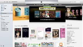 iTunes Storeの[ブック]トップ画面