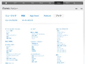 カテゴリ一覧を辿っていくことしかできない「iTunesプレビュー」