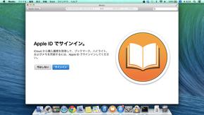 Apple IDで改めてサインインする必要がある