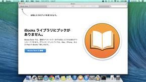 左上に[iBooks Store]へのボタン