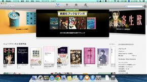 iBooks内のiBooks Storeは、iTunes Storeの[ブック]より使いやすい