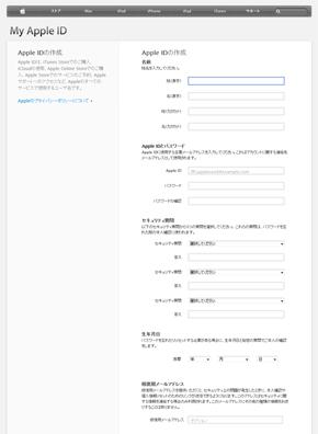 Apple IDの作成画面(上部)
