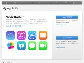 「My Apple ID」のトップ画面