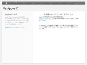[Apple IDの作成]をすると、メールアドレスの確認工程になる