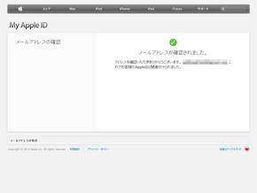届いたメールのURLをクリックし、登録したApple IDとパスワードでログインすれば確認完了