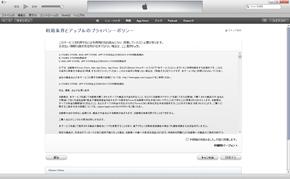 iTunes Store、App Store、iBooks Store利用規約への同意