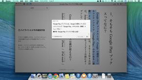 DRMフリーのファイルは引用して共有もできる