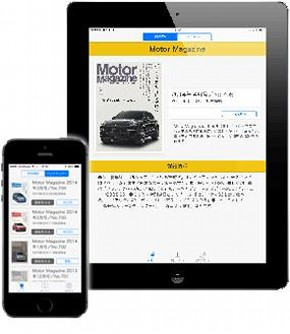 『Motor Magazine』