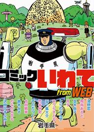 『コミックいわて from WEB』