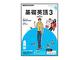 eBookJapan、NHKテキスト66誌を電子化して配信