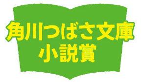 「角川つばさ文庫小説賞」