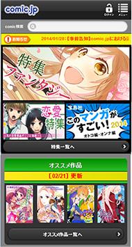 comic.jp