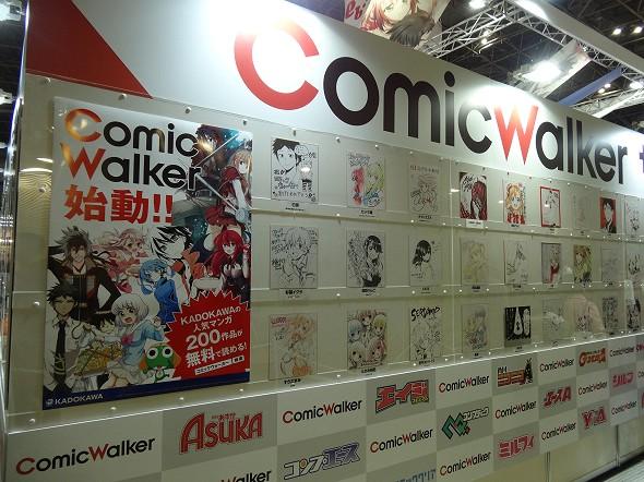 ComicWalkerサイン色紙コーナー