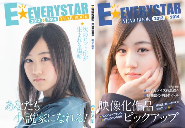 『E★エブリスタ年鑑 2014年版』