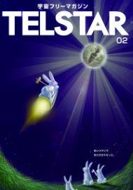 『TELSTAR』
