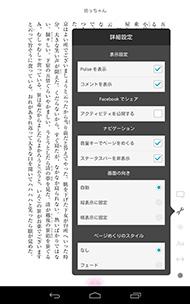詳細設定画面。Pulse機能のオンオフなどが設定できる。音量ボタンによるページめくりもサポートする