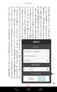 日本語フォントはモリサワゴシックMB101とモリサワリュウミンを搭載。文字サイズのほかページレイアウトも変更が可能