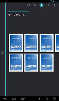 ライブラリを表示したところ。ほかの画面はAndroidアプリほぼそのままの仕様なのに対し、ライブラリはコンテンツが横スクロールで並ぶ独特のデザイン。一画面に表示できるタイトル数は6個程度