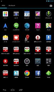 Google PlayからAndroidアプリを追加できる。プリインストールアプリはAndroid標準アプリを除けばほぼすべてが楽天関連のアプリで、数も多いため目立つ