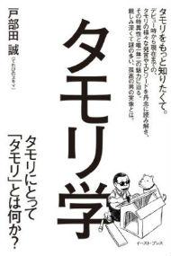 『タモリ学』