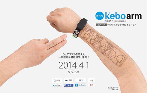 kebo(ケボー)