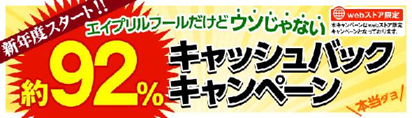 エイプリルフールだけどウソじゃない 新年度スタート!! 『約92%キャッシュバックキャンペーン』