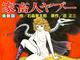 石ノ森章太郎らがコミカライズ、電子書籍版『劇画家畜人ヤプー』全4巻が配信開始