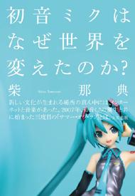『初音ミクはなぜ世界を変えたのか?』(c)柴那典/太田出版