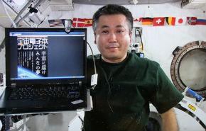 若田宇宙飛行士と『宇宙電子本』