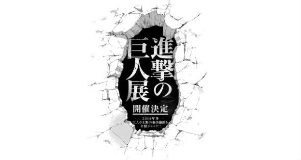 (c)諫山創・講談社/「進撃の巨人展」製作委員会