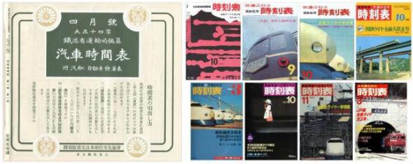 『時刻表 復刻版』シリーズ(c)JTB Publishing