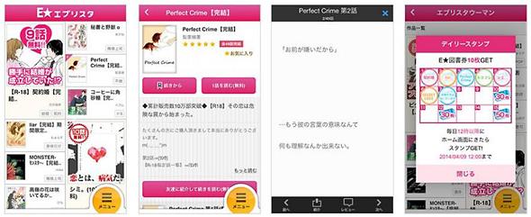 Android版「オトナの恋愛小説—エブリスタウーマン—」