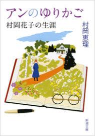『アンのゆりかご—村岡花子の生涯—』村岡恵理/新潮社