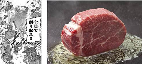 巨人の肉を喰らえ!