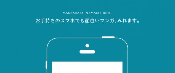 「漫画ハック」がスマートフォンに対応