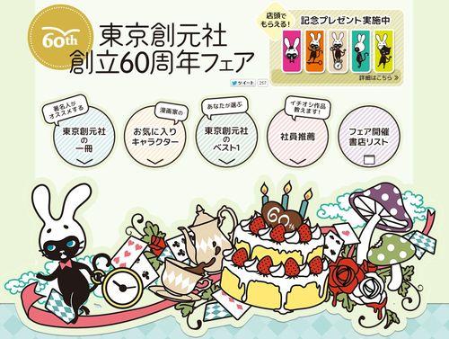 東京創元社「創立60周年フェア」