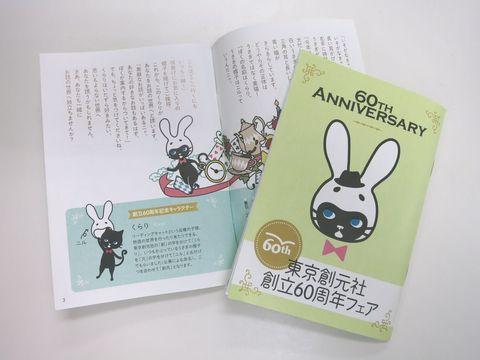 著名人推薦や漫画家による描き下ろしキャラクター帯の内容などを1冊にまとめた小冊子