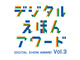 「第3回デジタルえほんアワード」開催——審査員に茂木健一郎氏ら