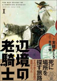『辺境の老騎士』(支援BIS/エンターブレイン)