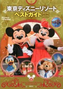 『東京ディズニーリゾート ベストガイド 2014-2015』(講談社)