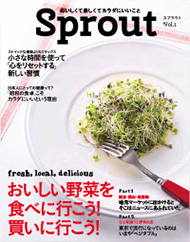 Sprout(光文社)