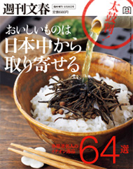 おいしいものは日本中から取り寄せる