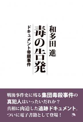 『毒の告発-ドキュメント帝銀事件-』