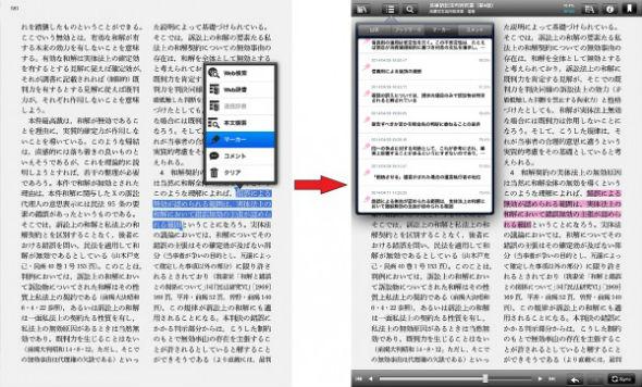 有斐閣、判例百選シリーズなどをEPUB版で配信開始 - ITmedia eBook USER