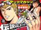 シリーズ最新作『GTO 〜パラダイス・ロスト〜』がヤングマガジン20号で連載開始