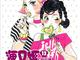 少女漫画『海月姫』実写映画化、能年玲奈がクラゲヲタクに