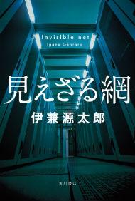 『見えざる網』(伊兼源太郎)