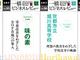 東洋経済、電子書籍『一橋ビジネスレビューe新書』シリーズを10タイトル同時発売